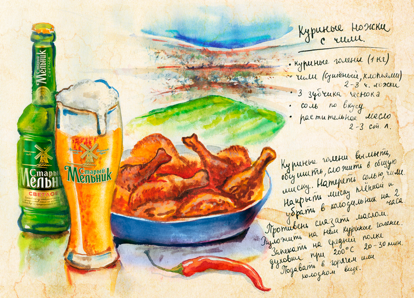 illustration for Efes group recipe book